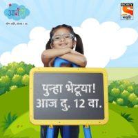 Anandi Jag He Sare Sony Marathi Serial Child Actress Real Name Radha Dharane as Pari