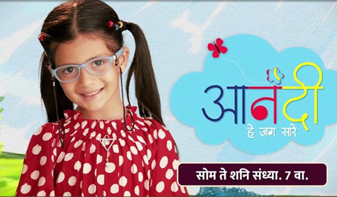 Anandi Jag He Sare Sony Marathi Serial Child Actress Real Name Radha Dharane as Pari Rujuta Deshmukh