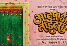 Atpadi Nights Marathi Movie Poster - Subodh Bhave