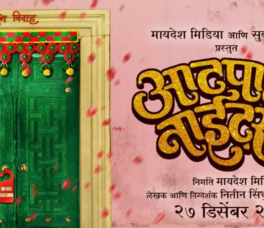 Atpadi Nights Marathi Movie Poster - Subodh Bhave