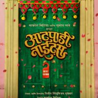 Atpadi Nights Marathi Movie - Subodh Bhave