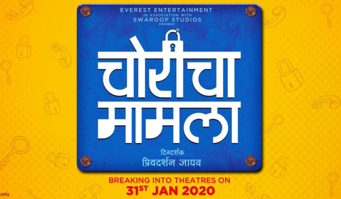 Choricha Mamla Marathi Movie Poster - Amruta Khanvilkar Jitendra Joshi Hemant Dhome Priydarshan Jadhav