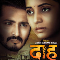 Daah Marathi Movie Poster - Sayali Sanjeev