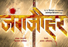 Jungjauhar 2020 Marathi Movie Cast Wiki Poster Trailer Actor Actress Release Date Imdb Bms Upcoming Marathi Movie