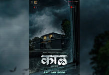 Kaaal Marathi Movie