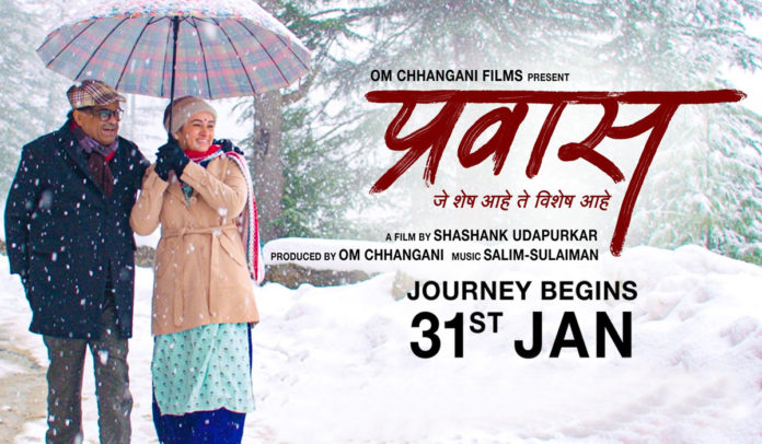 Prawaas Marathi Movie