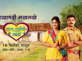 Raja Ranichi Ga Jodi Colors Marathi Serial