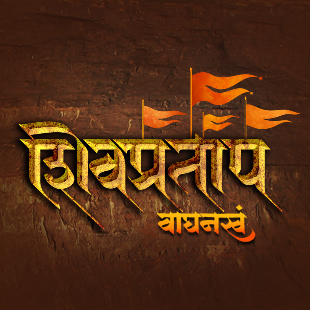 ShivPratap Waghnakh Marathi Movie First Look - Amol Kolhe