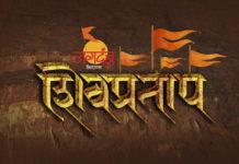 Shivpratap Marathi Movie