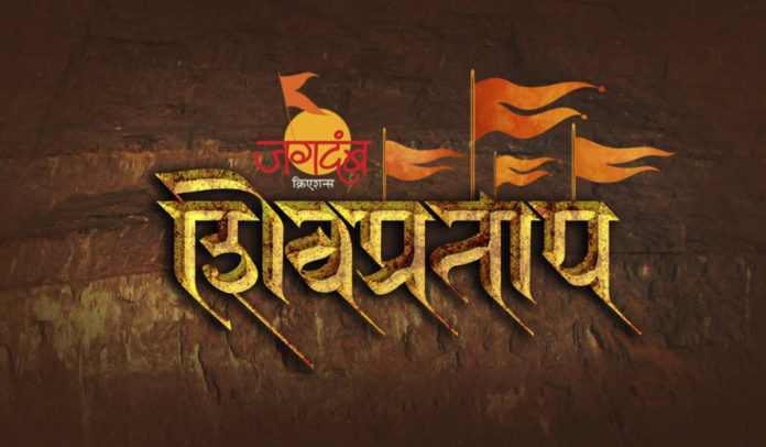 Shivpratap Marathi Movie