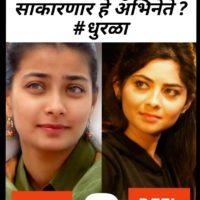 Sonalee Kulkarni as praniti shinde in Dhurala Marathi Movie