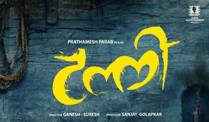 Talli 2020 Marathi Movie Poster - Prathamesh Parab