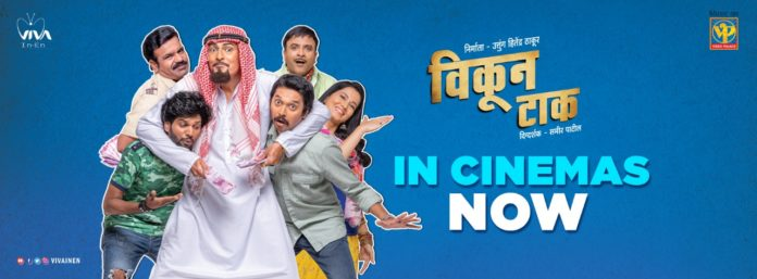 Vikun Taak Marathi Movie