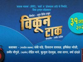 Vikun Taak Marathi Movie
