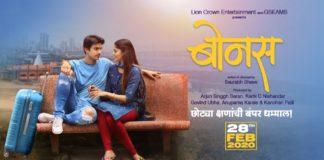 Bonus Marathi Movie - Pooja Sawant Gashmeer Mahajani