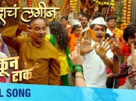 Dadacha Lagin - Vikun Taak Marathi Movie Song Amitraj Shivraj Waichal Rujuta Dekhsmukh Rohit Mane Uttung Thakur