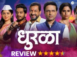 Dhurala Marathi Movie Review - Critics Review User Rating Audiance Rating Review Alka Kubal Sonalee Kulkarni Amey Wagh Prasad Oak Ankush Chaudhary Sai Tamhankar Siddharth Jadhav