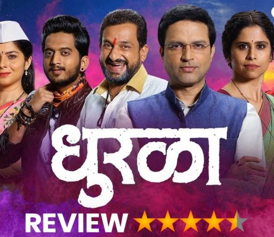 Dhurala Marathi Movie Review - Critics Review User Rating Audiance Rating Review Alka Kubal Sonalee Kulkarni Amey Wagh Prasad Oak Ankush Chaudhary Sai Tamhankar Siddharth Jadhav