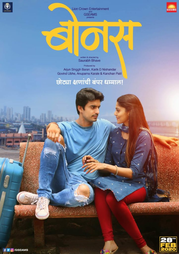 Poster of 'BONUS' Marathi Movie