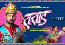 Tattaad Marathi Movie Poster Out