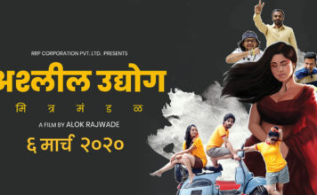 Ashlil Udyog Mitra Mandal Marathi Movie Cast Crew Poster Trailer Songs Videos Sai Tamhankar Akshay Tenksale Parna Pethe