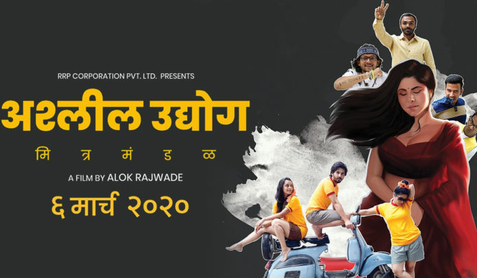 Ashlil Udyog Mitra Mandal Marathi Movie Cast Crew Poster Trailer Songs Videos Sai Tamhankar Akshay Tenksale Parna Pethe