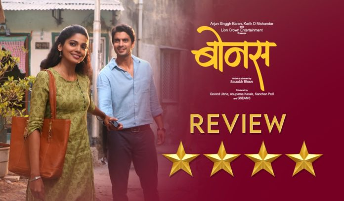 Bonus Marathi Movie Review Pooja Sawant Gashmeer Mahajani