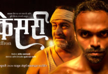 Kesari Marathi Movie Cast Wiki Bio Actor Actress Photo Video Trailer Mahesh Majrekar