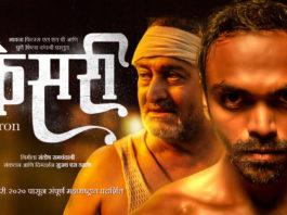 Kesari Marathi Movie Cast Wiki Bio Actor Actress Photo Video Trailer Mahesh Majrekar