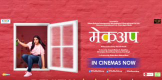 Makeup Marathi Movie Review