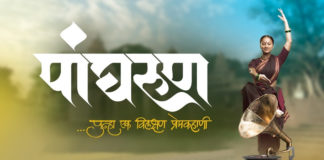 Pangharun Marathi Movie Cast Wiki Crew Photo Trailer Video Songs Actor Actress Release Date