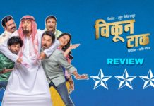 Vikun Taak Marathi Movie Review