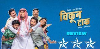 Vikun Taak Marathi Movie Review
