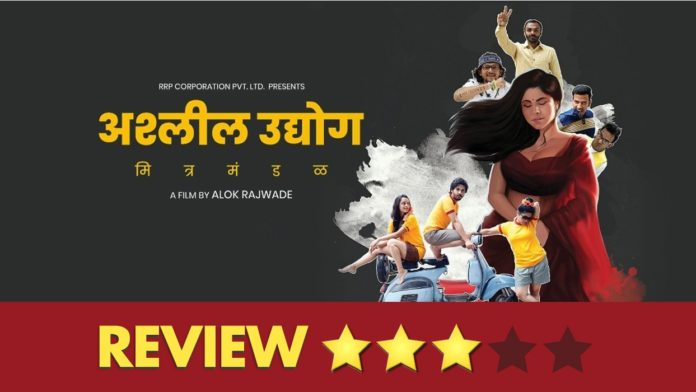 Ashlil Udyog Mitra Mandal Marathi Movie Review