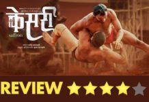 Kesari Marathi Movie Review - Mahesh Manjrekar