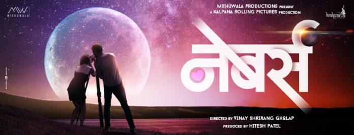 Neighbours Marathi Movie