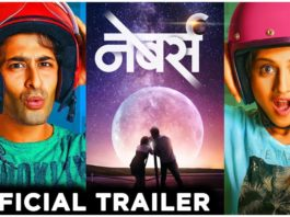 Neighbours Marathi Movie Trailer Nad Music Launched