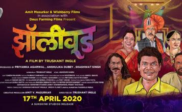 Zollywood Marathi Movie