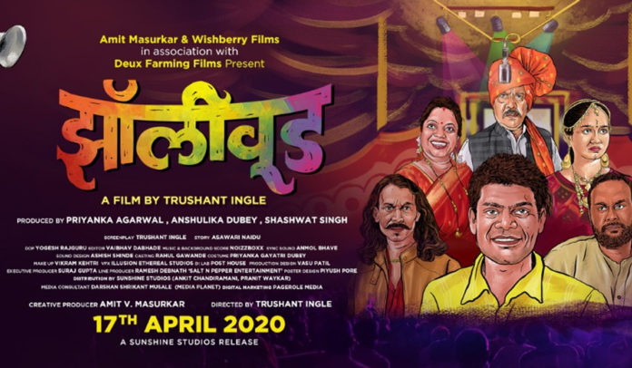 Zollywood Marathi Movie