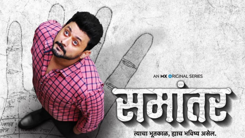 Samantar MX Player Marathi Web Series Season 1 Episodes Watch Online Swwapnil Joshi Tejashwini Pandit