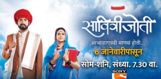 Savitrijoti Sony Marathi Serial