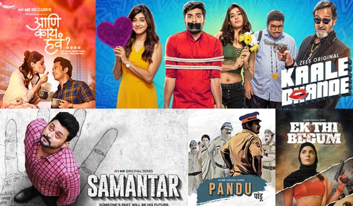 Top 5 Marathi Web Series of 2020 Watch Online Samantar Web Series, Kaale Dhande Web Series, Aani Kay Haav Series, Pandu Series, Ek Thi Begum Series