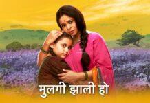 Mulgi Zali Ho Star Pravah Serial Cast Story Photos Wiki Images Actor Actress