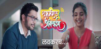 Shubhmangal Online Colors Marathi Serial Cast Wiki Actress Photos