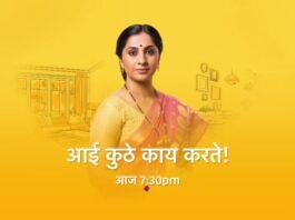 Aai Kuthe Kay Karte Star Pravah Serial Cast Wiki Actress Actor Real Names Photos Downloads