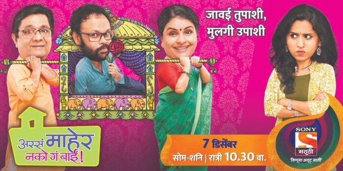 Assa Maher Nako G Bai - Sony Marathi Serial